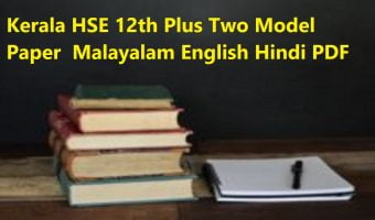 Kerala Plus Two +2 Question Papers 2020 Kerala 12th Blueprint Model Paper Malayalam English Hindi Urdu