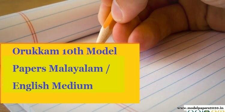Kerala SSLC Model Paper 2021 Onam Orukkam Questions Paper 2021